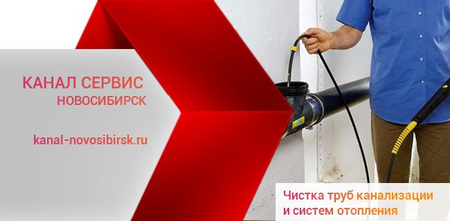 Прочистка труб новосибирск